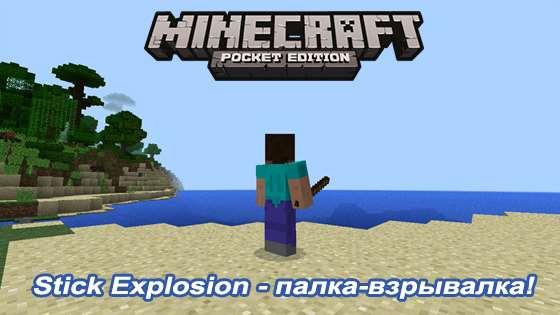 Мод Stick Explosion — палка-взрывалка! [0.10.4]