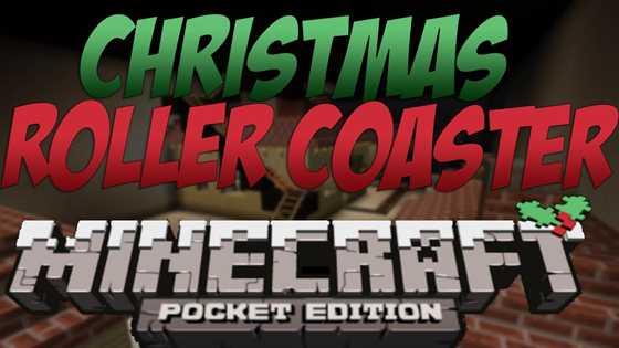Рождественские покатушки на вагонетках! [0.10.4]