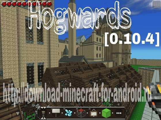 Карта Hogwarts — школа волшебства!