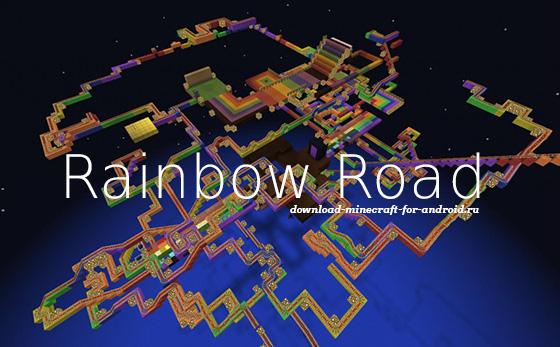 Карта Rainbow Road v3.1 — прокатись по радуге!