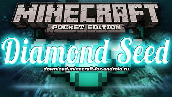 Сид с 25 алмазами под спауном! [0.10.4]