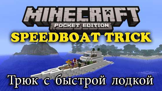 Трюк с быстрой лодкой в Minecraft PE