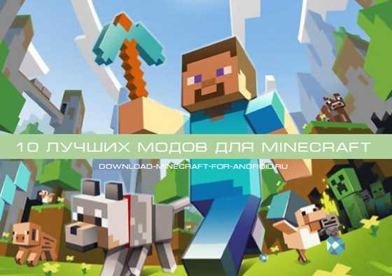 10-modov-minecraft-logo