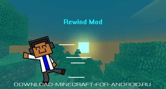 Где я ах да это же rewind mod это очень