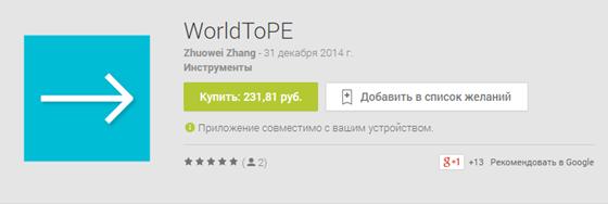 WorldToPE: инструмент для конвертирования миров с ПК на MCPE