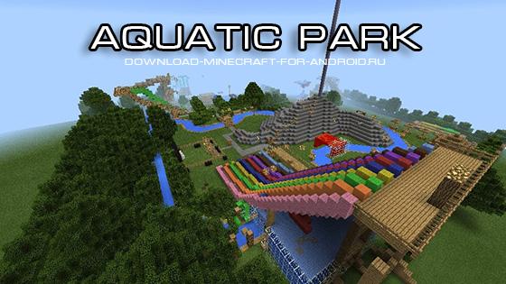 Карта Aquatic Park — большой аквапарк!