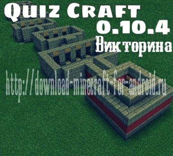 Карта-викторина QuizCraft: Minecraft Edition