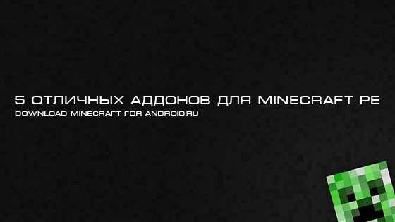 mcpe-addony-logo