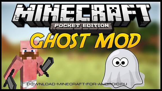 Мод Ghost Mode — в режиме призрака!