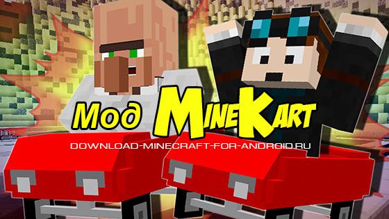 Мод MineKart — карт вместо вагонетки!