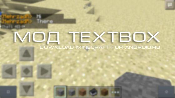 Мод TextBox — запись текста в чате!