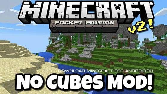 Мод No Cubes — Майнкрафт без кубов!!!