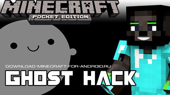 Чит GHOST HACK 2.5.2 для MCPE 0.10.5