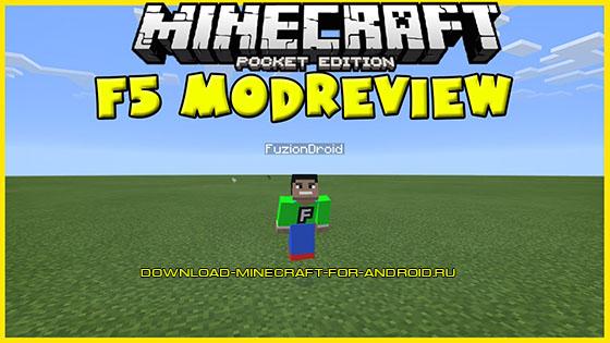 Мод F5 на селфи в Minecraft!