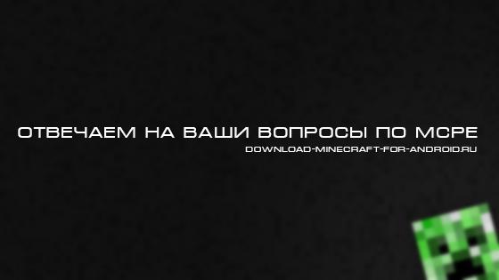 voprosy-mcpe-logo