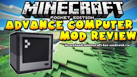 Расширенный мод на компьютер для Minecraft PE