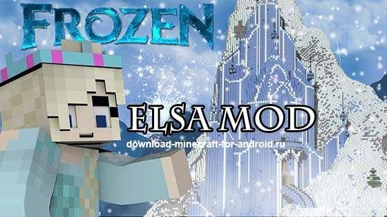 Мод Elsa — лед повсюду!