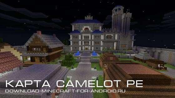 Карта Camelot PE