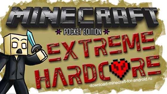 Карта на выживание Extreme Hardcore