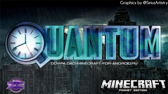 Сборник карт Quantum — путешествие во времени!