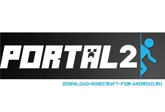 Карта Portal 2 — приключения в портале!