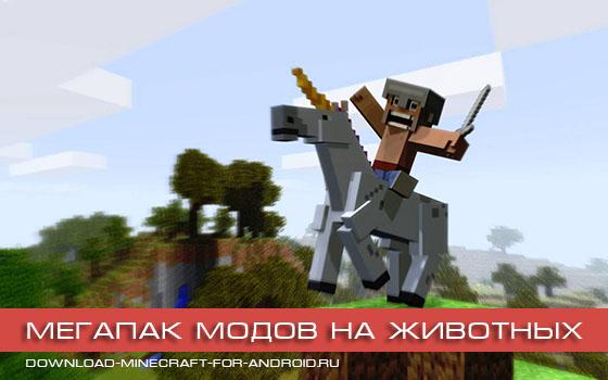 Сборник модов на животных для Minecraft PE