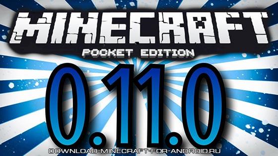 Minecraft PE 0.11.0: дата выхода!