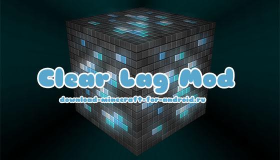 Мод Clear Lag — убираем лаги!