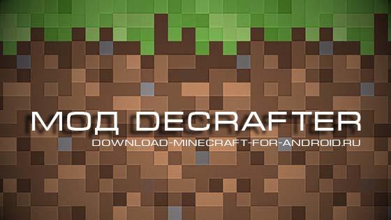 Мод Decrafter — крафт наоборот!