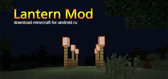 mod-Lantern-logo
