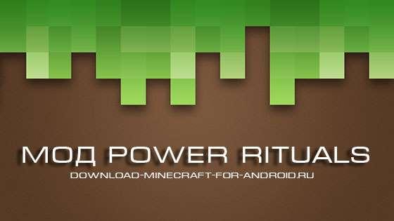 Мод Power Rituals — силовые ритуалы!