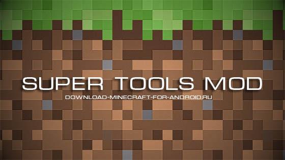 mod-Super Tools-logo