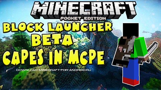 Новый BlockLauncher 1.8.4 PRO beta — теперь и плащи!