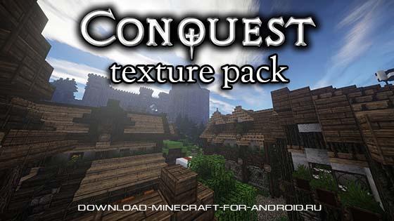 Текстурпак Conquest [64×64]
