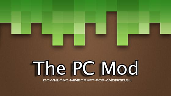 ПК мод для MCPE 0.10.5