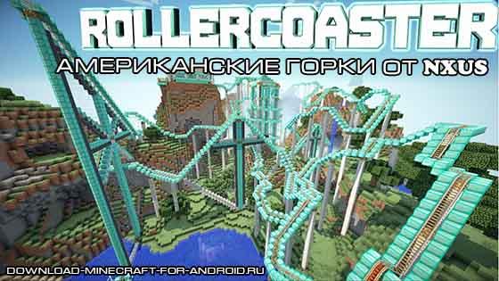 karta-NXUS Rollercoaster-logo