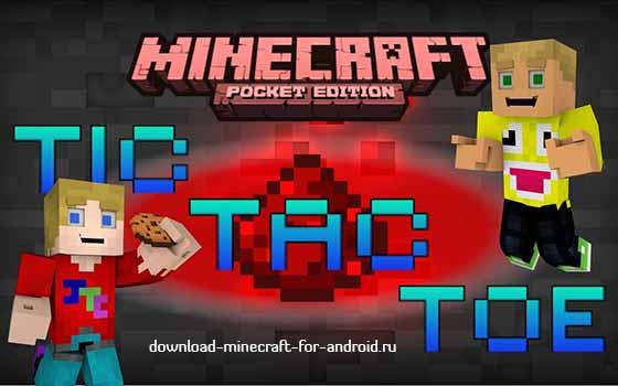 Карта Tic-Tac-Toe — крестики-нолики!