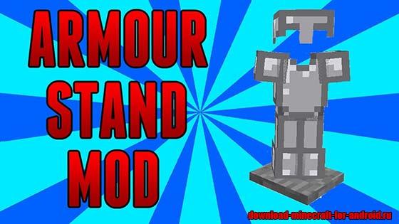 Мод Armor Stand — стенд для брони!