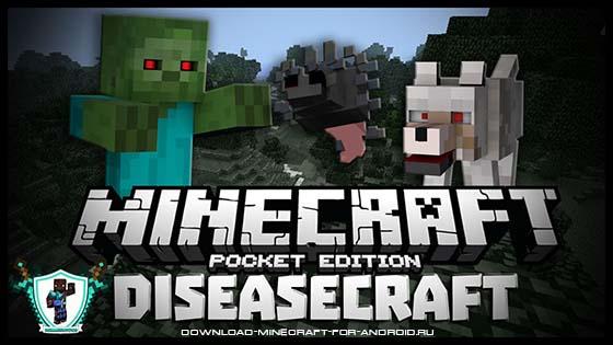 Мод DiseaseCraft — болезни в Майнкрафт ПЕ