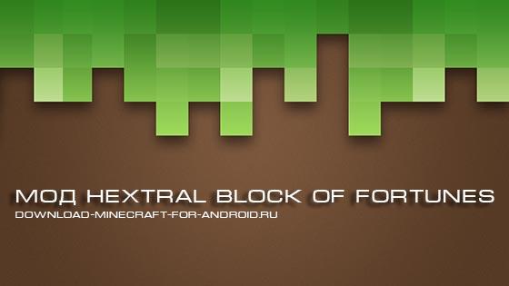Мод Хекстральный Блок Судьбы