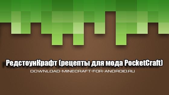 РедстоунКрафт (рецепты для мода PocketCraft)