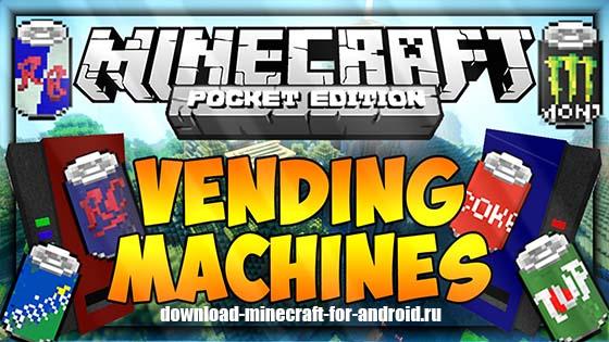 Мод на торговые автоматы Vending Machines
