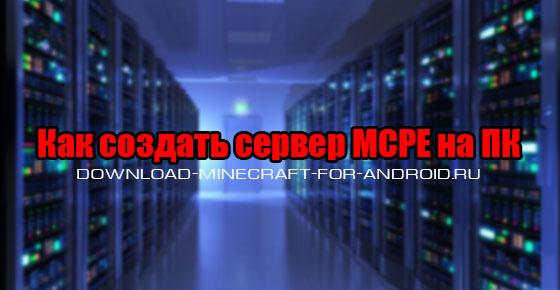 Как создать свой сервер MCPE на ПК