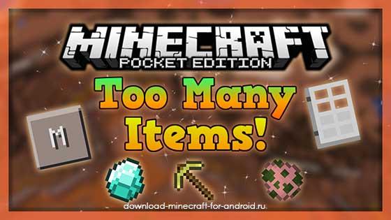Скрипт TooManyItems v2 для Minecraft PE 0.10.5