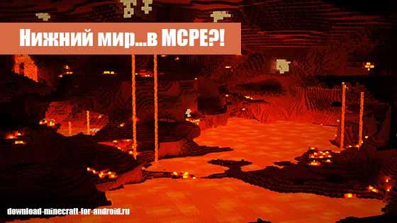 В Minecraft PE может появиться Нижний мир?