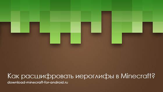 Как расшифровать иероглифы в Minecraft?