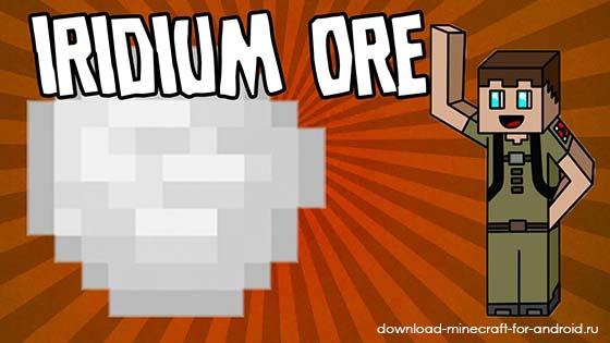 Где взять иридий в Minecraft