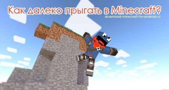 Как далеко прыгать в Minecraft?