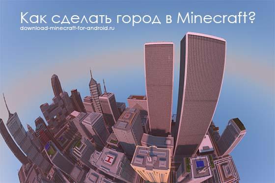 Как сделать город в Minecraft?