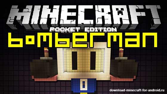 Мини-игра Bomberman для Minecraft